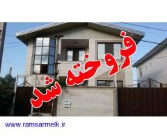 فروش ویلای 2 طبقه با سند ششدانگ شهرکی در رامسر (کد: 1014)
