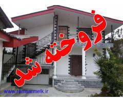 فروش ویلای شیک 2 طبقه 4 خوابه با سند ششدانگ در رامسر (کد: 1013)
