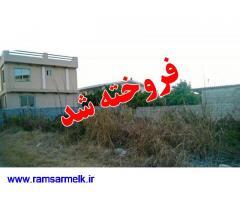 فروش زمین عالی 300 متری در رامسر با سند ششدانگ با کاربری مسکونی (کد: 2003)