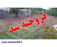 فروش ویژه 2 قطعه زمین با کاربری مسکونی ارزان قیمت در رامسر (کد: 2009)