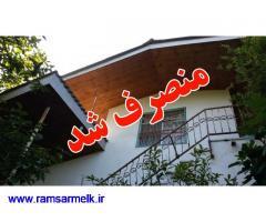 فروش ویلا باغ استثنایی قدیمی و شخصی ساز در رامسر (کد: 1035)