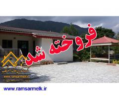 فروش ویلا باغ در رامسر - سادات شهر با 750 متر زمین (کد: 1048) - فروخته شد