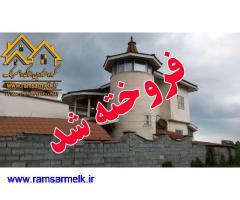 فروش فوری ویلا شهرکی در رامسر با سند ششدانگ (کد: 1042)