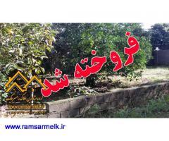 فروش زمین در رامسر به متراژ 300 مترمربع با کاربری مسکونی و شهرکی (کد: 2017)