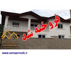 فروش ویلای دوبلکس دوطبقه نوساز در رامسر با سند ششدانگ (کد: 1049) - فروخته شد
