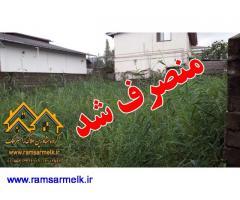 فروش زمین شهرکی در رامسر به متراژ 267 متر مربع - منصرف شد (کد: 2016)