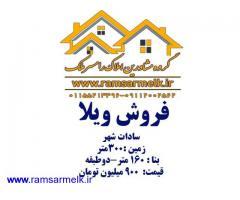 فروش ویلای دوطبقه 160 متری در رامسر -سادات شهر
